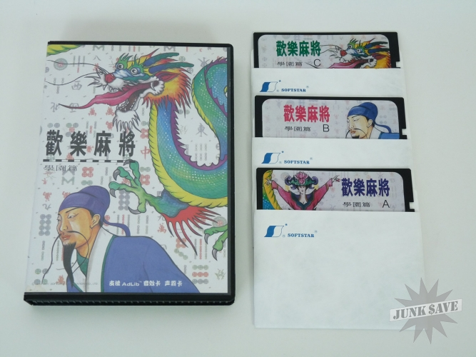 Softstar Mahjong Game Boxed Floppy Disk Set IBM PC 386 Taiwan